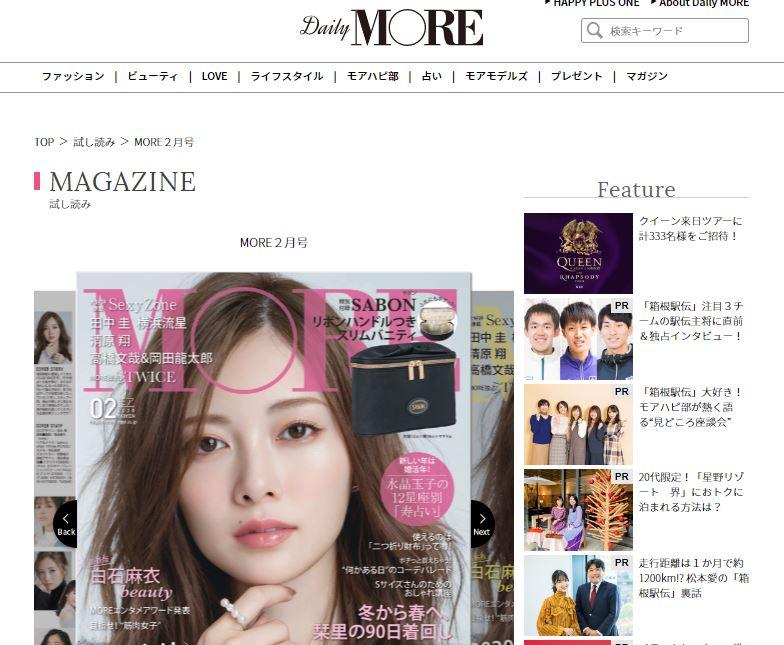 集英社「Daily MORE(デイリーモア)」に「BLUE SKY」商品 が 紹介されました!