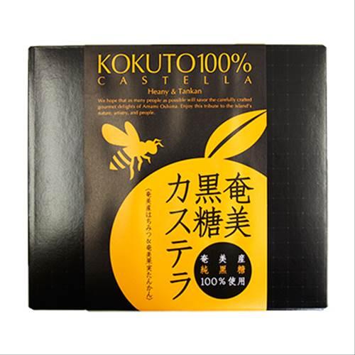 奄美黒糖カステラ(島はちみつ&たんかん)