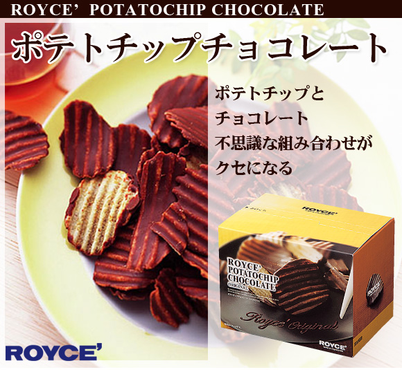 〈ロイズ〉ポテトチップチョコレート[オリジナル]