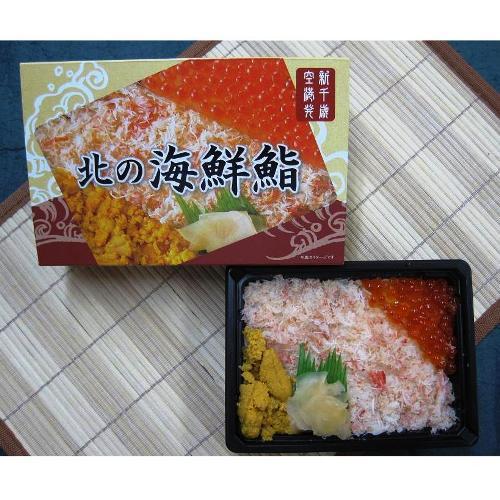 北の海鮮鮨